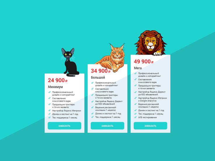 Rates for advertising agency by Roman Gordienko
