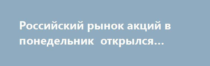 Российский рынок акций в понедельник открылся ростом http://krok-forex.ru/news/?adv_id=7402  Российский фондовый рынок в понедельник открылся ростом. К настоящему времени ведущие биржевые индексы подрастают в среднем на 0,5%, в лидерах спроса отметились акции Яндекса и ТМК. Под давлением торгуются бумаги ММК и Лукойла.   Внешний фон к сегодняшним торгам сложился неоднородным. Американские индексы завершили предыдущую сессию снижением, фьючерс на индекс S&P на премаркете ограниченно…