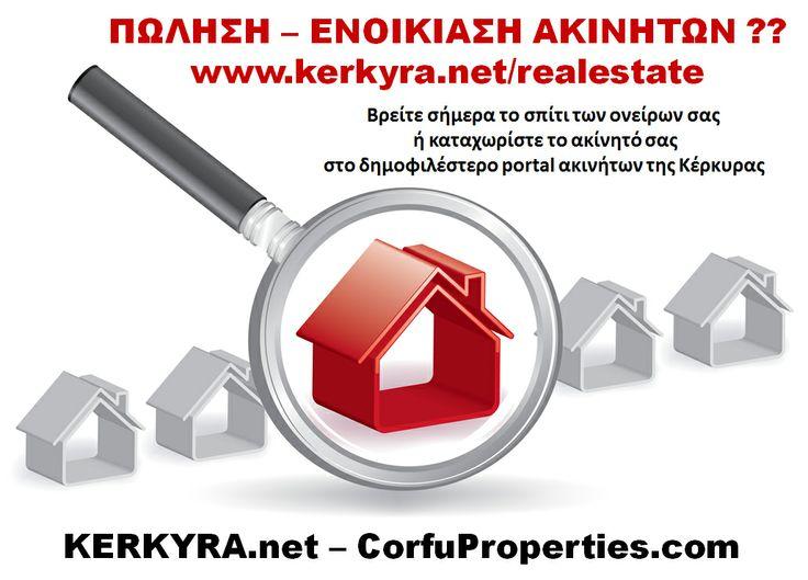To πρώτο portal ακινήτων της Κέρκυρας (CORFUPROPERTIES.com) μιλάει τώρα.. Κερκυραϊκά (www.kerkyra.net/realestate) !! Βρείτε σήμερα το ακίνητο των ονείρων σας ή καταχωρίστε το προς πώληση ή ενοικίαση ακίνητό σας εύκολα και γρήγορα !! Επικοινωνήστε σήμερα μαζί μας στο 26610.80065 !!