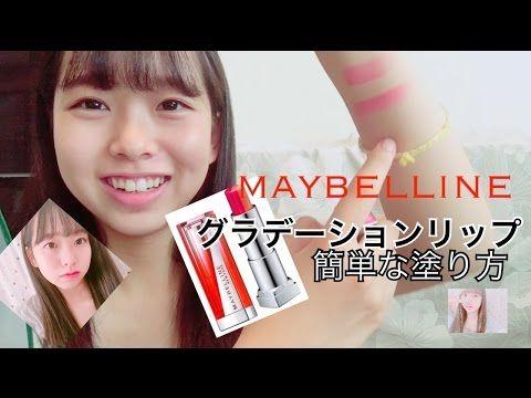 Maybelline メイベリン グラデーションリップ の紹介 - YouTube
