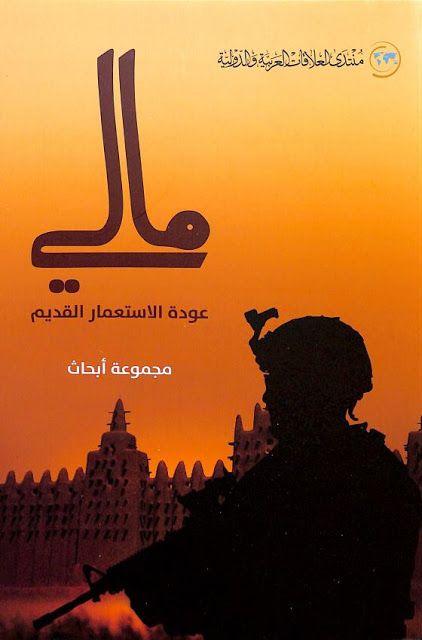 مالي عودة الاستعمار القديم Pdf السياسة وفنون الحرب تحقيقات ودراسات كتاب Please Like Shere Islamic Art Calligraphy Islamic Art Movie Posters