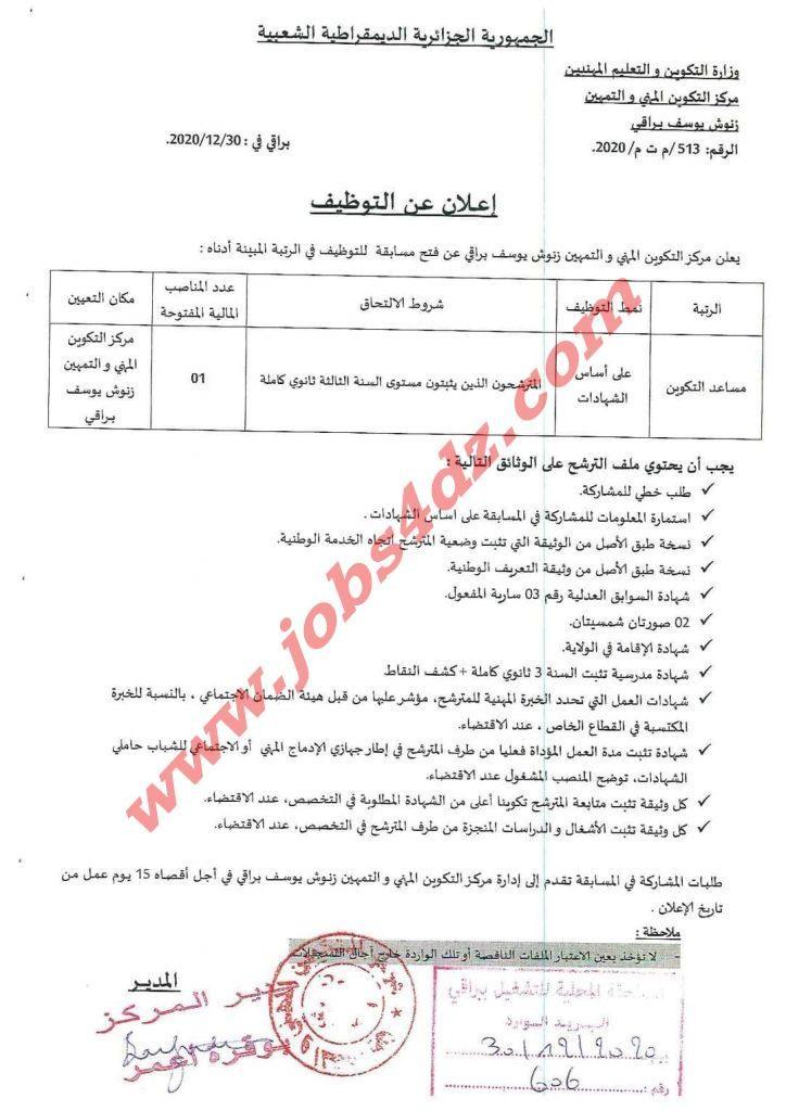 إعلان توظيف بمركز التكوين المهني و التمهين زنوش يوسف بالجزائر العاصمة In 2021 Boarding Pass