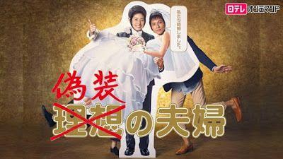 雨木散文故事|Regards: 《偽裝夫婦》偽装の夫婦 2015