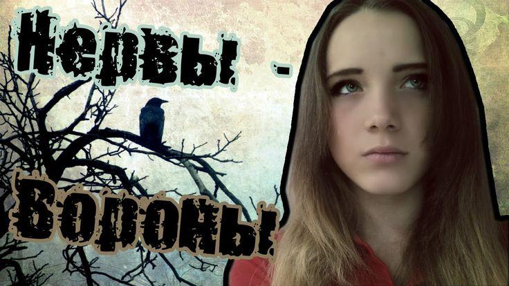 Даша Канажевская - Вороны (cover.)