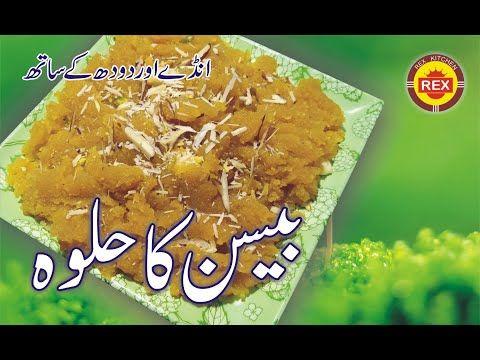 Besan Ka Halwa Recipe Besan Andy Or Dodh Ka Halwa Rex Kitchen Youtube In 2021 Besan Ka Halwa Recipe Recipes Cooking Channel