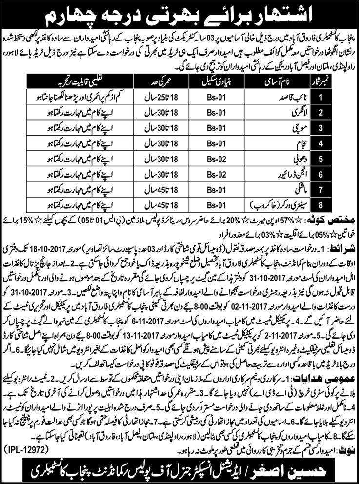 Punjab Police Department Jobs 2017 In Farooqabad For Constabulary http://www.jobsfanda.com/punjab-police-department-jobs-2017-farooqabad-constabulary/