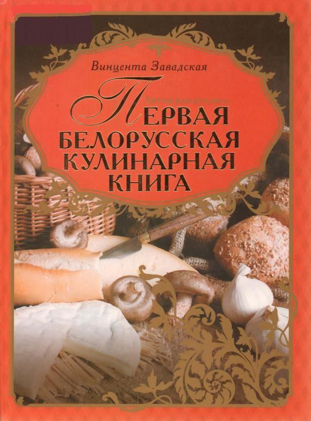 litovskaya_kuharka_pervaya_bel_2189021.jpeg (613×830)