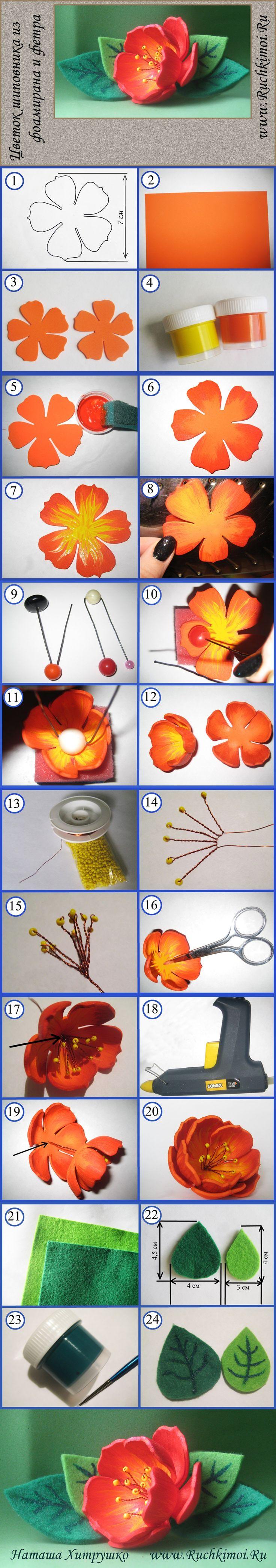 Цветок шиповника из фоамирана своими руками. Подробное описание здесь…