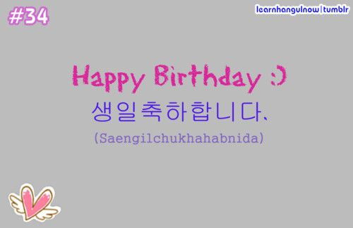 Learn Korean: happy birthday ~<:) i can't say this to save my life lol