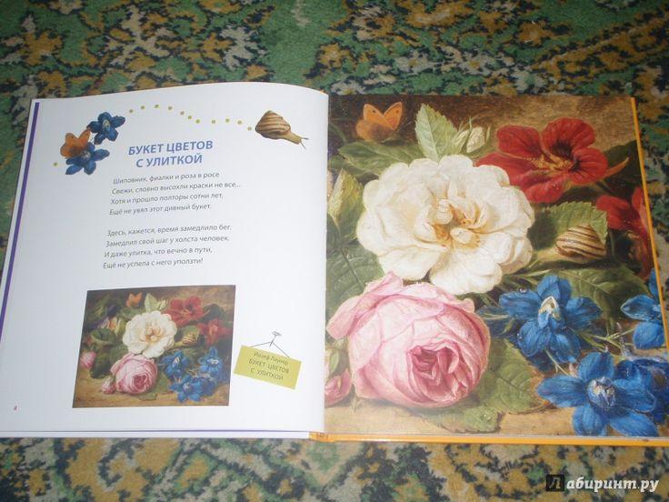 Иллюстрация 4 из 16 для В Эрмитаж пришёл поэт - Дядина, Усачев | Лабиринт - книги. Источник: солнечная поганка