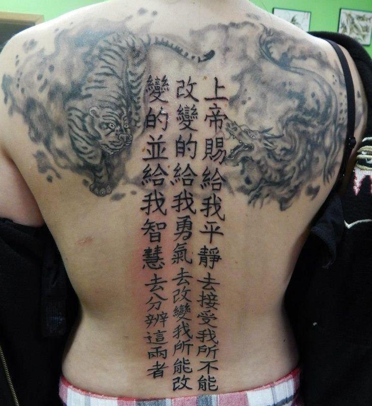 Tiger Dragon Chest Tattoo: 25+ Best Ideas About Hieroglyphics Tattoo On Pinterest