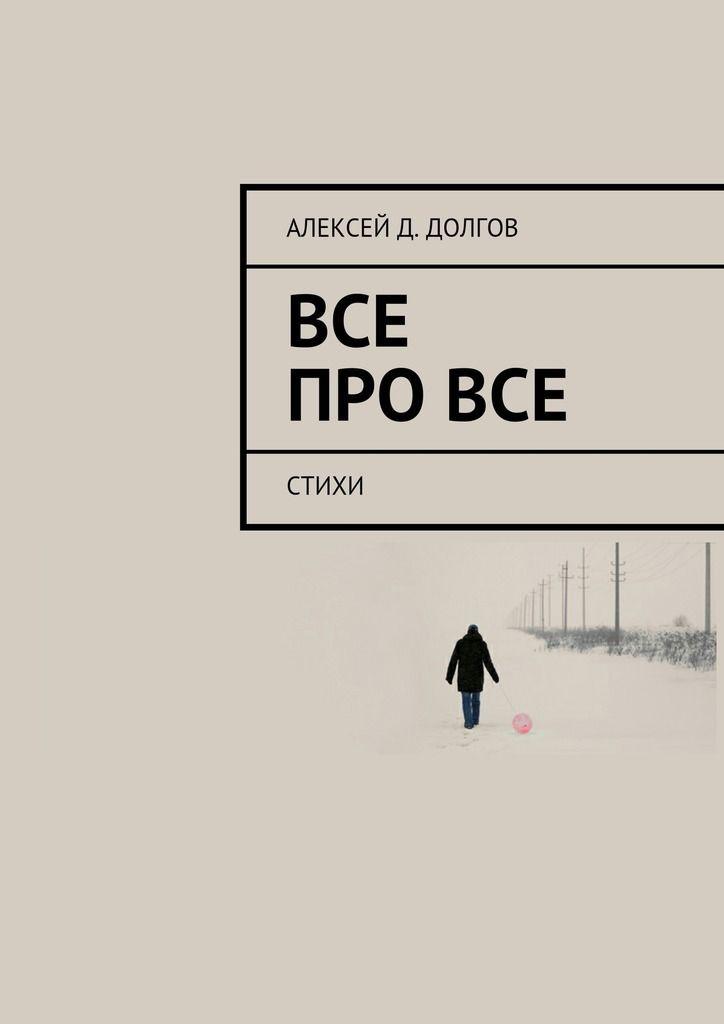 Все ПроВсе. стихи #любовныйроман, #юмор, #компьютеры, #приключения, #путешествия, #образование