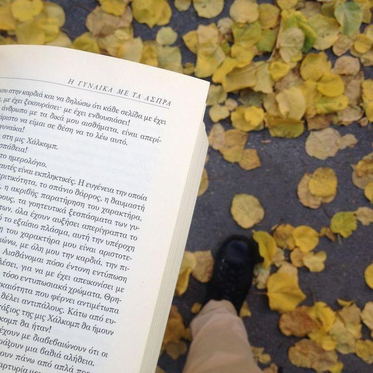 Τι καλύτερο από ένα βικτιοριανό μυθιστόρημα για να υποδεχτεί κανείς το φθινόπωρο;