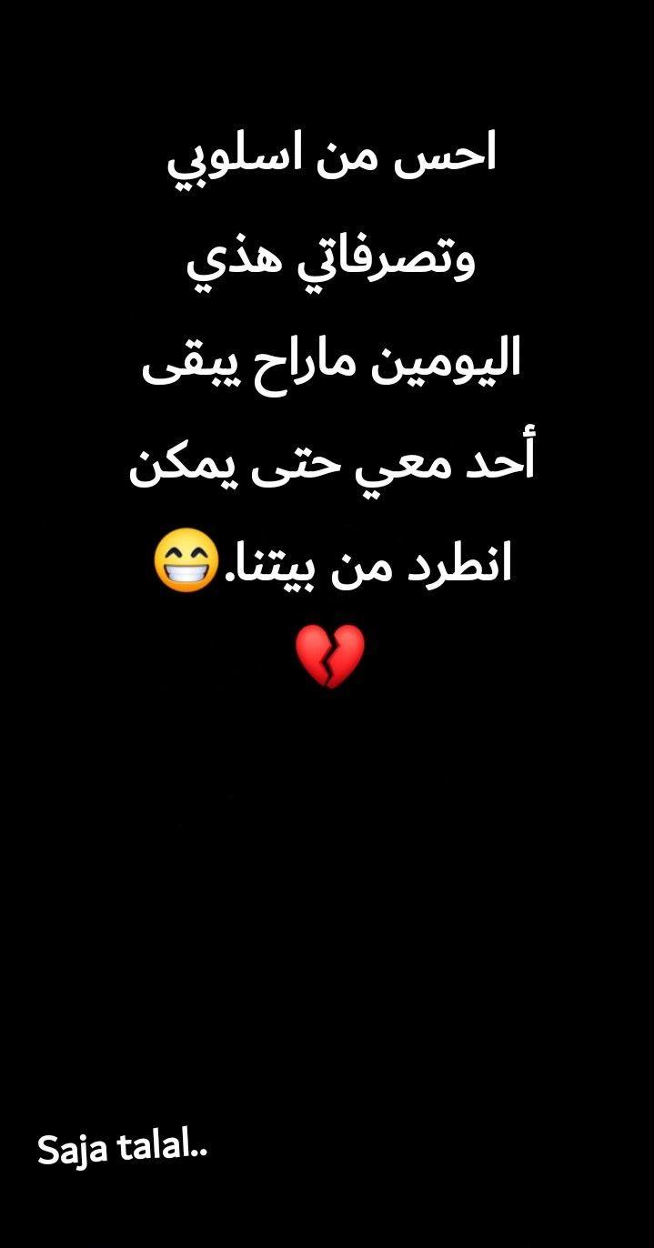 يمكن Mood Quotes Arabic Funny Funny Quotes
