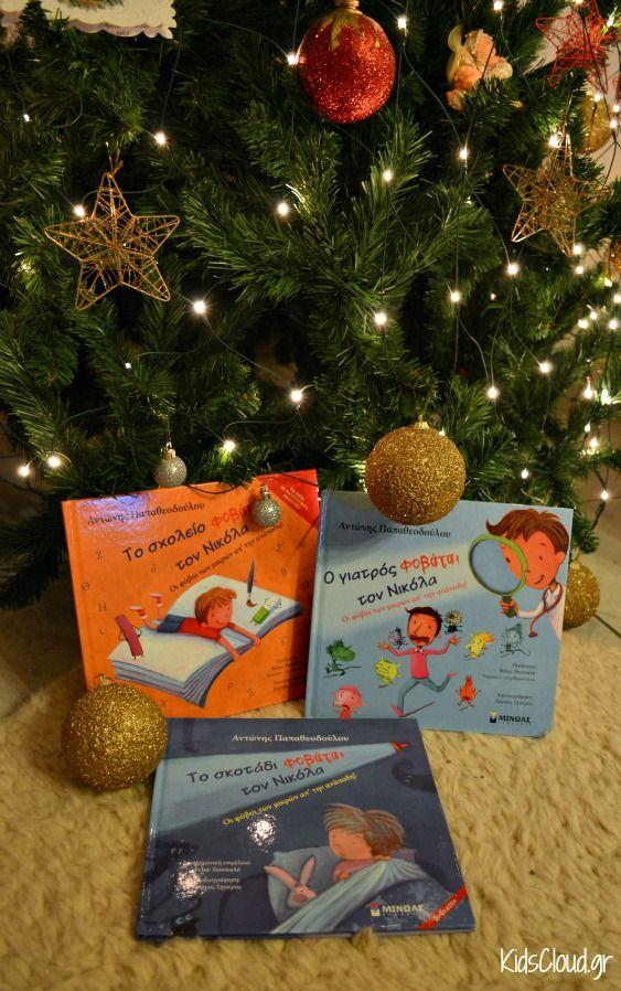 """Πριν από λίγες μέρες σας είχα μιλήσει για τη σειρά παιδικών βιβλίων""""Οι φόβοι των μικρών απ'την ανάποδη"""" του συγγραφέαΑντώνη Παπαθεοδούλου, που κυκλοφορεί από τις Εκδόσεις Μίνωας και απεύθυνεται σε παιδιά ηλικίας από 3 έως 6 ετων. Στο κάθε βιβλίο της σειράς υπάρχουν οδηγίες για τη σωστή διαχείριση των παιδικών φόβων από την ψυχολόγο, Φιλώ Τσουκαλά …"""