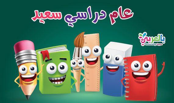 أول يوم مدرسة قصة عن العام الدراسي الجديد للأطفال تطبيق حكايات بالعربي Cute Monkey Kids Parenting Learning Arabic