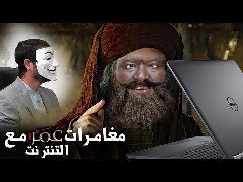 ملالي وهابية 7 عمر ابن الخطاب المالك والمخترع للانترنيت ومواقع التواصل Movies Movie Posters Poster