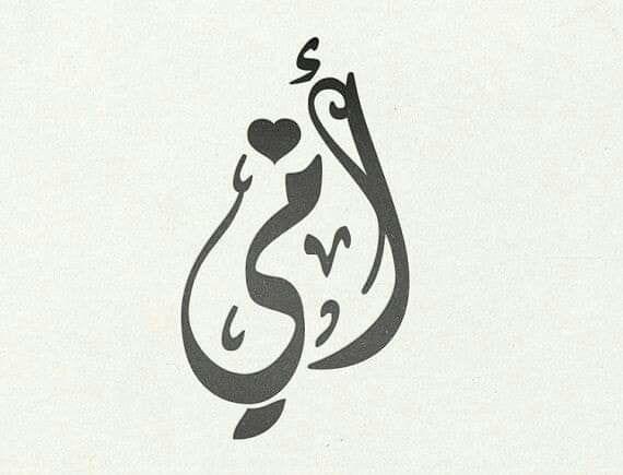 بأ م ي انتصرت بأمي عرفت معنى أن يكون للإنسان مكان يلجأ إليه بأمي اطمأننت وبالطمأنينة استطعت وفعلت الكثير ل Islamic Art Calligraphy Arabic Calligraphy Art