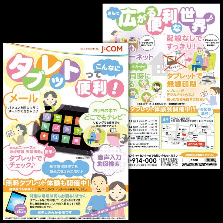 J:COM八王子様/タブレット教室チラシ