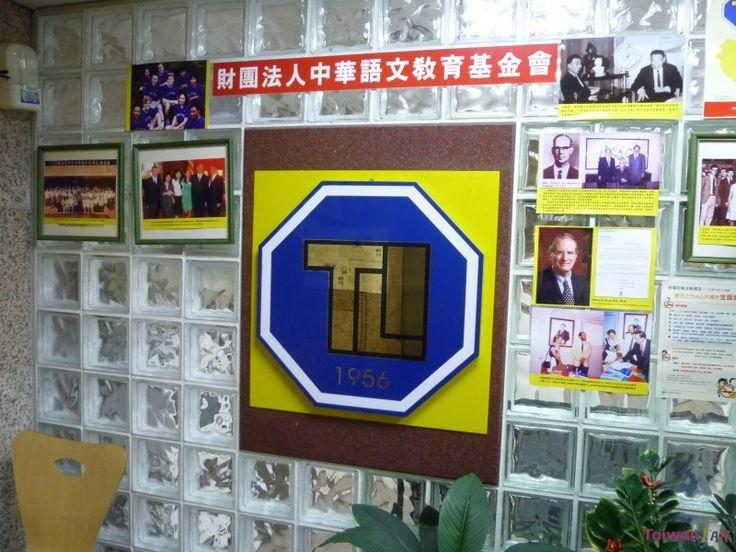 定評のあるTLI独自のメソッドで中国語のまったく出来ない初心者を一流の中国語スピーカーまで導きます。 中国語のほか台湾語、英語、フランス語、日本語も学べ中国語のプライベートレッスンは450元~(1時間)ととってもリーズナブル。好きな先生も指定することも出来ます。 日本企業も多く依頼 毎年日本の有名な企業が中国語研修に派遣されるのがこの学校。駐在員やメーカーの方もここで学んでいます。 受付には日本語の出来るスタッフが常駐しており、カウンセ...