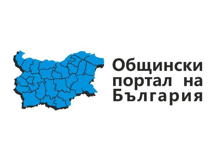 Общински портал на България! Всички общини на едно място. Новини и актуална информация.