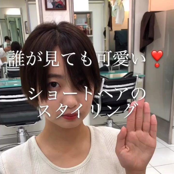 横顔美人ショート ムラタショウリさんはinstagramを利用しています