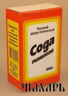 Сода - лекарство от многих болезней