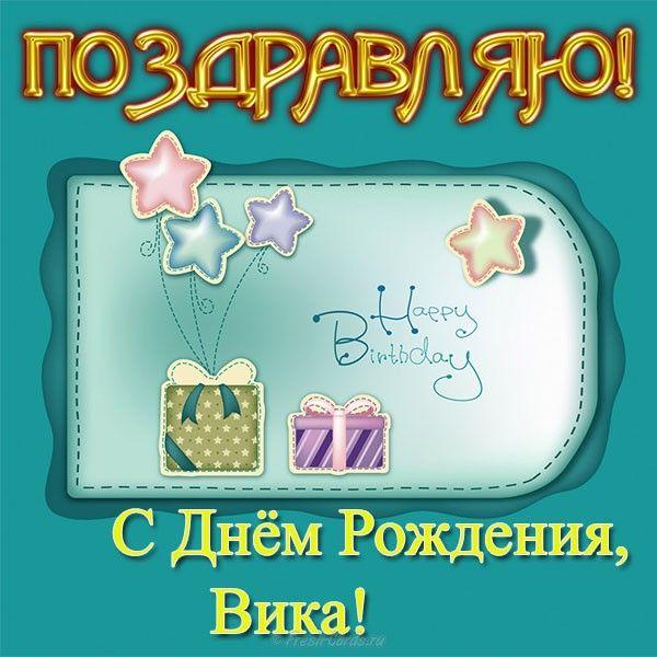 С днем рождения правнука открытки, картинках для