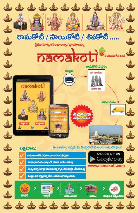 Namakoti in Telugu