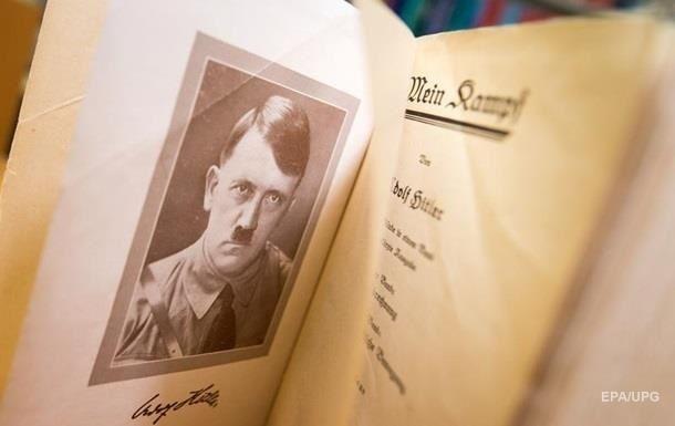 Mein Kampf Гитлера стала бестселлером в Германии - WP