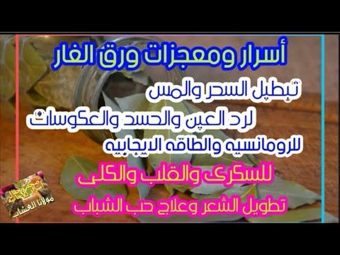 علاج السحر المشروب ابطال السحر بالقران Duaa Islam Learn Arabic Language Islam