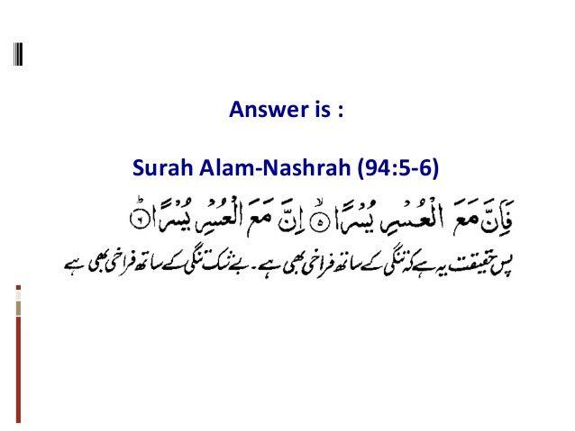 Image result for surah fil alam nashrah surah qadr