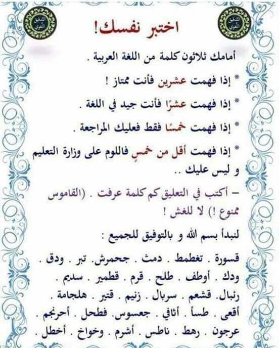 Pin By E Shalaby On لغة العرب Learn Arabic Language Arabic Phrases Arabic Language