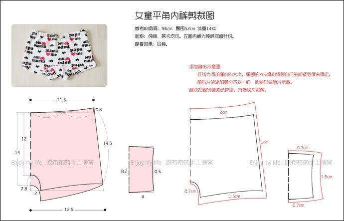 BB的平角内裤 附制作过程 剪裁图
