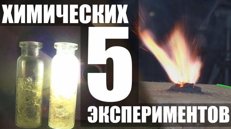 ХИМИЧЕСКИЕ ЭКСПЕРИМЕНТЫ, которые МОЖНО повторить дома! \ 5 Amazing chemi...