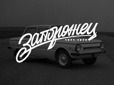 Random cyrillic lettering in soviet style for clothing Check out my NEW project…