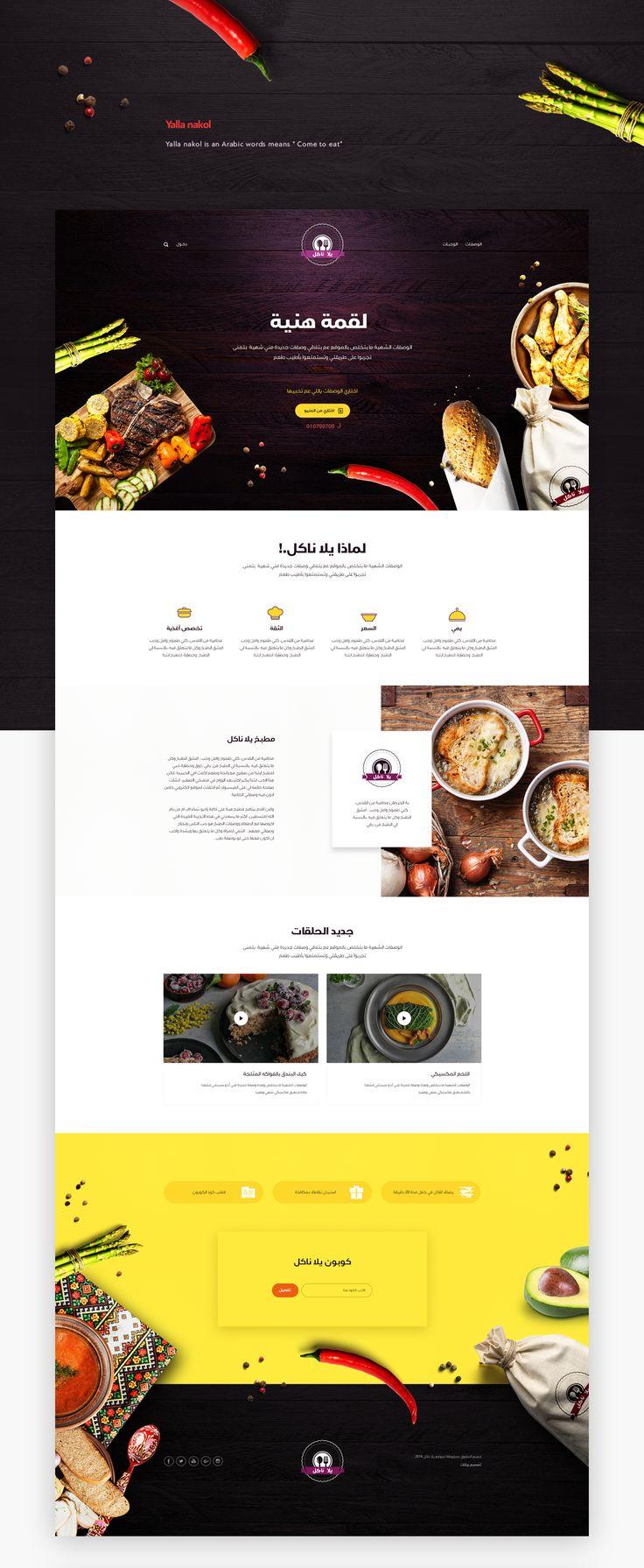 Yalla nakol web design UX/UI on Behance