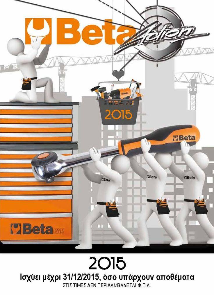 Η δημοφιλής σε όλους μας Beta παρούσιάζει τις προσφορές της για το 2015.  Beta Action 2015