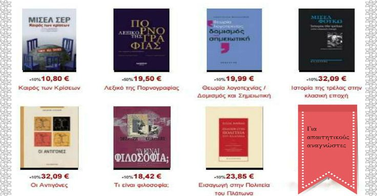 Για απαιτητικούς αναγνώστες  ಠoಠ     #e_shop: #ΚΕΡΔΙΣΤΕ 10% σε βιβλία αναφοράς από τις Εκδόσεις Καλέντη   #book #discount #offer #author #vivlio #syggrafeas  http://www.kalendis.gr/e-bookstore/vivlia-gia-enilikes/istoria
