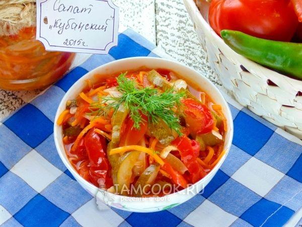Рецепт «Кубанского» салата на зиму