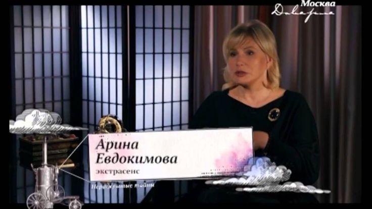 Ясновидящая Арина Евдокимова: КОШКИ-ЭКСТРАСЕНСЫ