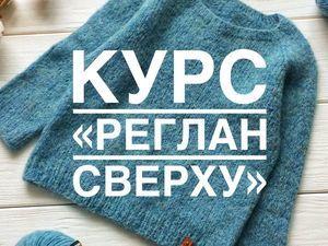 Вяжем спицами бесшовный свитер с круглой горловиной | Ярмарка Мастеров - ручная работа, handmade