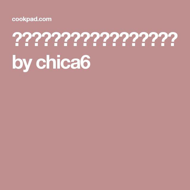 たくさん作って冷凍保存!シュウマイ by chica6