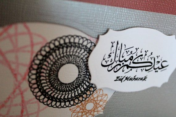 Eid Mubarak Geometric designed card for EidSet of 2 by NoahScraps, $4.50