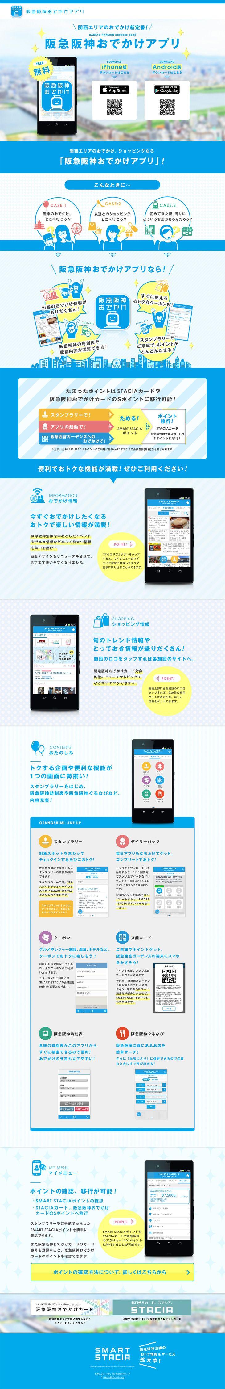阪急阪神おでかけアプリ【インターネットサービス関連】のLPデザイン。WEBデザイナーさん必見!ランディングページのデザイン参考に(シンプル系)