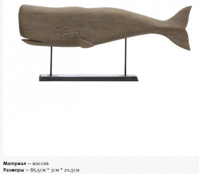 """Украшение для интерьера """"Кашалот"""" Размеры: 86,5х3х20,5 Цена 10800 руб."""