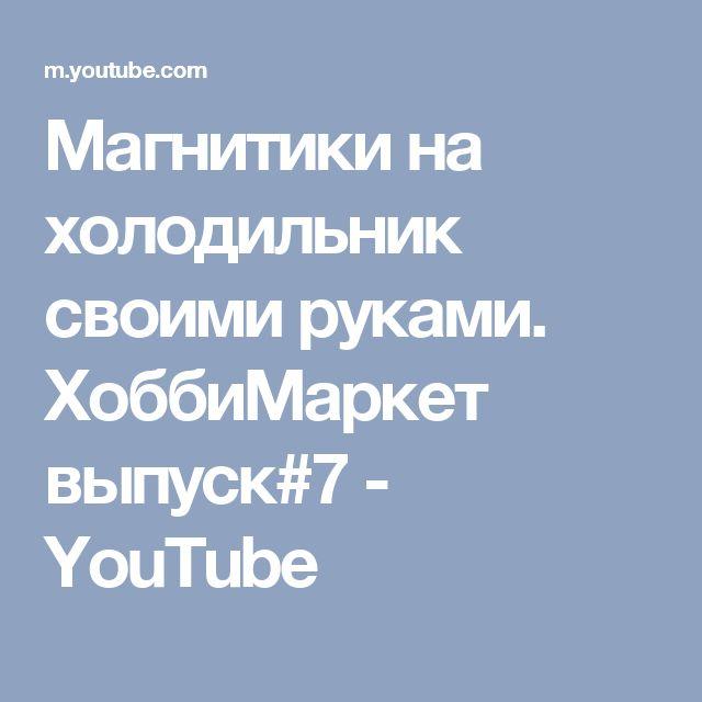 Магнитики на холодильник своими руками. ХоббиМаркет выпуск#7 - YouTube