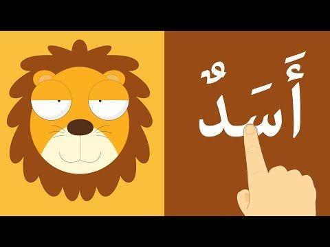 تعل م قراءة أسماء الحيوانات بالحركات الفتحة الضمة الكسرة والسكون تعليم القراءة للاطفال Youtube Animals For Kids Cartoon Kids Learning Arabic