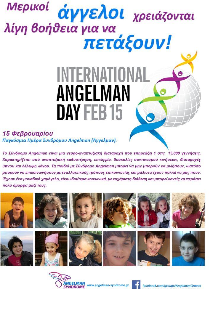 Η αφίσα για την Καμπάνια 2018: Παγκόσμια Ημέρα Συνδρόμου Angelman | Το γνωρίζετε;