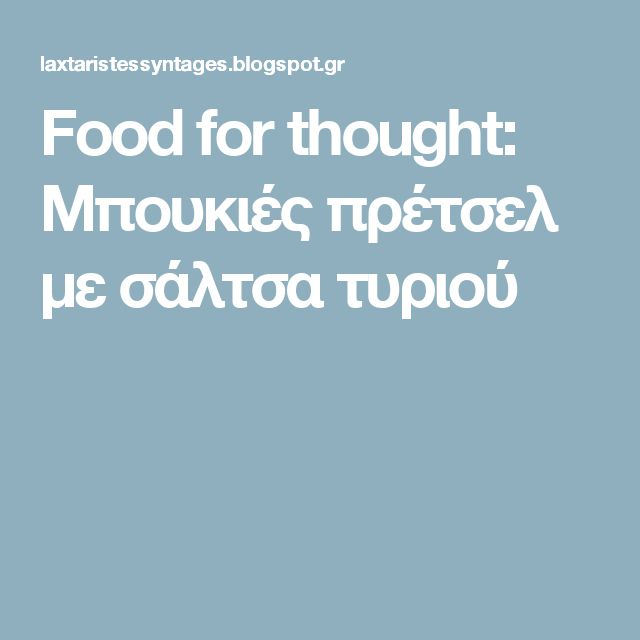 Food for thought: Μπουκιές πρέτσελ με σάλτσα τυριού